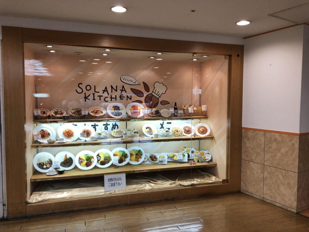 ソラナキッチン