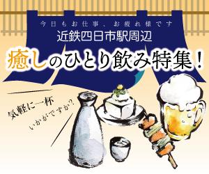 四日市駅近くで飲む!癒しのひとり飲み特集!